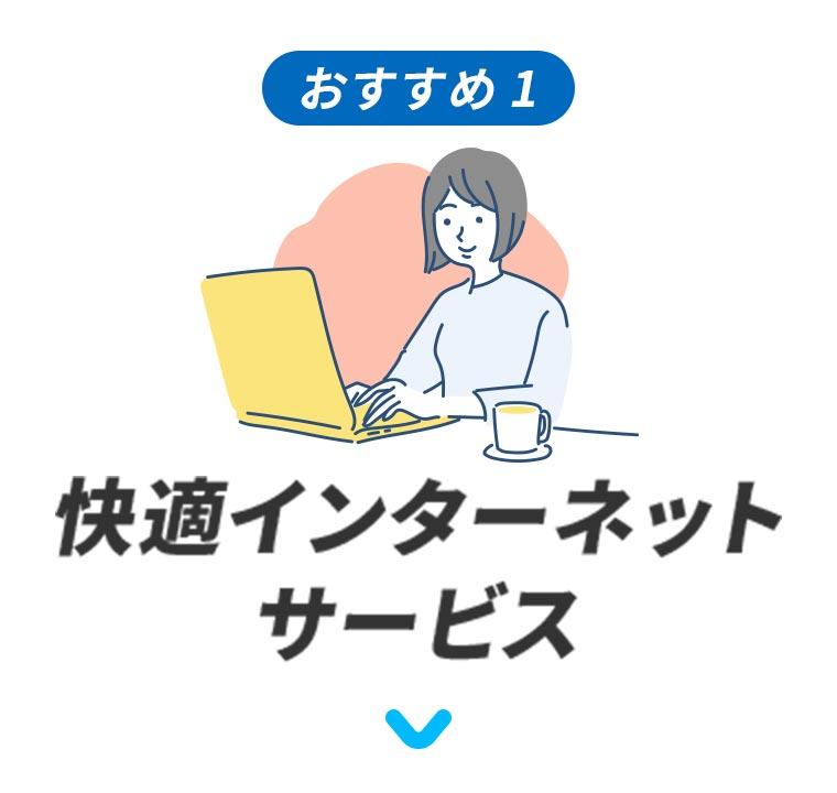 快適インターネットサービス